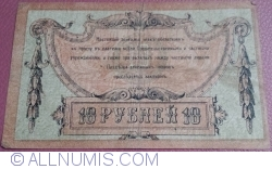 10 Rubles 1918