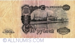 100 Rubles 1947