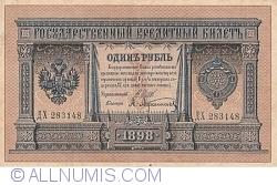 Image #1 of 1 Ruble 1898 - signatures I. Shipov / A. Afanasyev