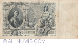 Image #2 of 500 Rubles 1912 - signatures A. Konshin / Chihirzhin
