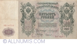Image #1 of 500 Rubles 1912 - signatures A. Konshin / Chihirzhin