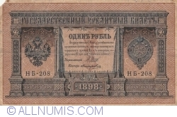 Image #1 of 1 Rublă ND (1917) (on 1 Ruble 1898 issue) - Signatures I. Shipov / Policarpovic