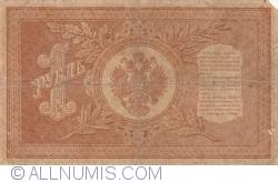 1 Rublă ND (1917) (Pe emisiunea 1 Rublă 1898) - Semnături I. Shipov / Polikarpovich