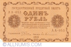 1 Ruble 1918 - signatures G. Pyatakov / E. Geylman