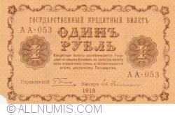 Image #1 of 1 Ruble 1918 - signatures G. Pyatakov / E. Geylman