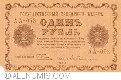 Image #2 of 1 Ruble 1918 - signatures G. Pyatakov / E. Geylman