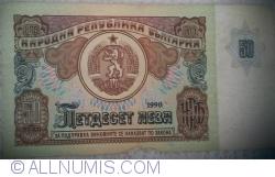 Imaginea #1 a 50 Leva (ЛЕВА) 1990