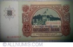 Imaginea #2 a 50 Leva (ЛЕВА) 1990
