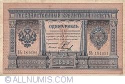 Image #1 of 1 Ruble 1898 - signatures I. Shipov / Mihieyev