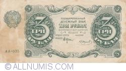 Image #1 of 3 Rubles 1922 - cashier (КАССИР) signature Smirnov