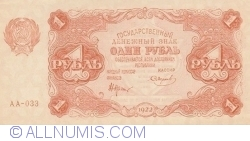Image #1 of 1 Ruble 1922 - cashier (КАССИР) signature Smirnov