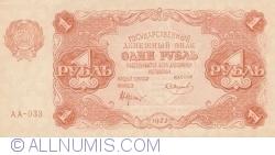 Imaginea #1 a 1 Rublă 1922 - semnătură casier (КАССИР) Smirnov