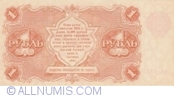 Imaginea #2 a 1 Rublă 1922 - semnătură casier (КАССИР) Smirnov