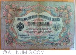 Image #1 of 3 Rubles 1905 - signatures A. Konshin/ V. Shagin