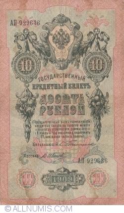 Image #1 of 10 Rubles 1909 - signatures S. Timashev / V. Ivanov
