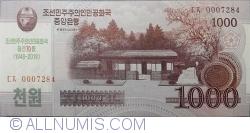 Image #1 of 1000 Won 2018 (2008)
