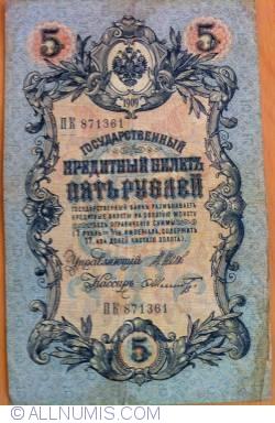 Image #1 of 5 Rubles 1909 - signatures I. Shipov/ F. Shmidt