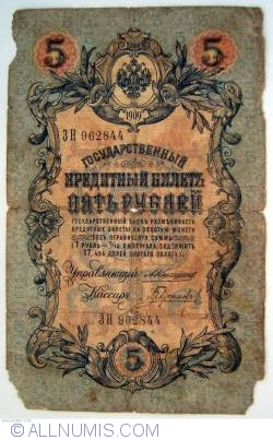 Image #1 of 5 Rubles 1909 - signatures A. Konshin/ L. Gavrilov