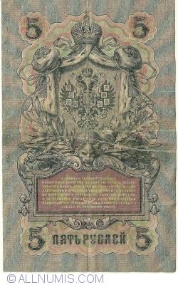 5 Rubles 1909 (1917) - signatures I. Shipov/ I. Gusiev