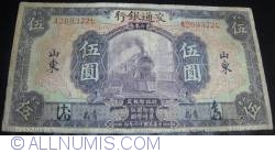 Image #2 of 5 Yuan1927  (1. XI.) - SINGTAU/SHANTUNG