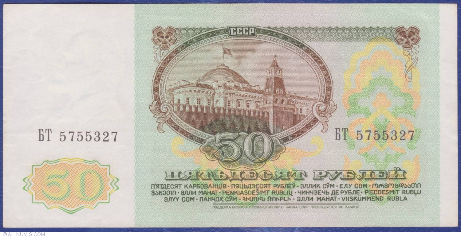Sovet Union USSR 50 Rubles Bank Note from Russia
