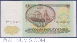 Image #2 of 50 Rubles 1991