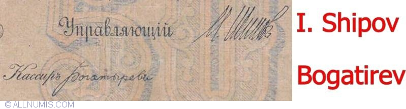 Russia 50 Rubles 1899 B604