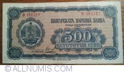 Image #1 of 500 Leva (ЛЕВА) 1948