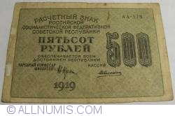 Image #1 of 500 Ruble 1919 (1920)