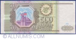 Image #1 of 500 Rubles 1993 - serial prefix type AA