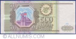 500 Rubles 1993 - serial prefix type AA