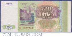 Image #2 of 500 Rubles 1993 - serial prefix type AA