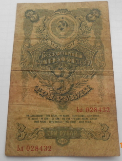 Image #1 of 3 Rubles 1947 - 2