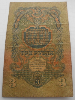 Image #2 of 3 Rubles 1947 - 2