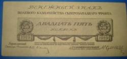 Image #1 of 25 Kopeks 1919