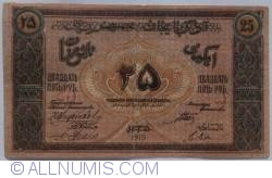 Imaginea #1 a 25 Ruble 1919