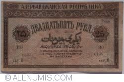 Imaginea #2 a 25 Ruble 1919