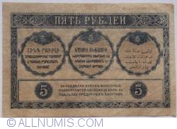 Image #2 of 5 Rubles 1918