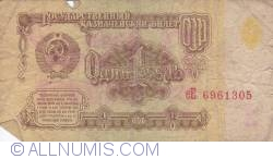 Image #1 of 1 Ruble 1961 - Serial Prefix Type aA