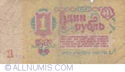 1 Ruble 1961 - Serial Prefix Type aA