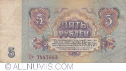 5 Rubles 1961 - Prefixul seriei tip Aa