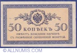 Image #1 of 50 Kopeks ND (1915)