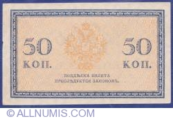 Image #2 of 50 Kopeks ND (1915)