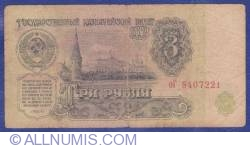 Image #1 of 3 Rubles 1961 - Serial prefix type aA