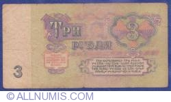 Image #2 of 3 Rubles 1961 - Serial prefix type aA