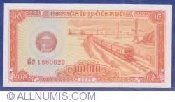 0.5 Riel (5 Kak) 1979