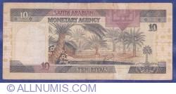 Image #2 of 10 Riyals ND (1983) - signature Hamad Saud al-Sayyari / Ibrahim bin Abdulaziz bin Abdullah al-Assaf (6)