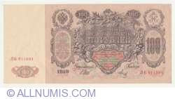 Image #1 of 100 Rubles 1910 - signatures I. Shipov/ Metz