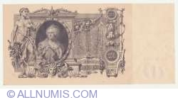 Image #2 of 100 Rubles 1910 - signatures I. Shipov/ Metz