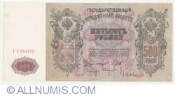 Image #1 of 500 Rubles 1912 - signatures I. Shipov / A. Bilinskiy